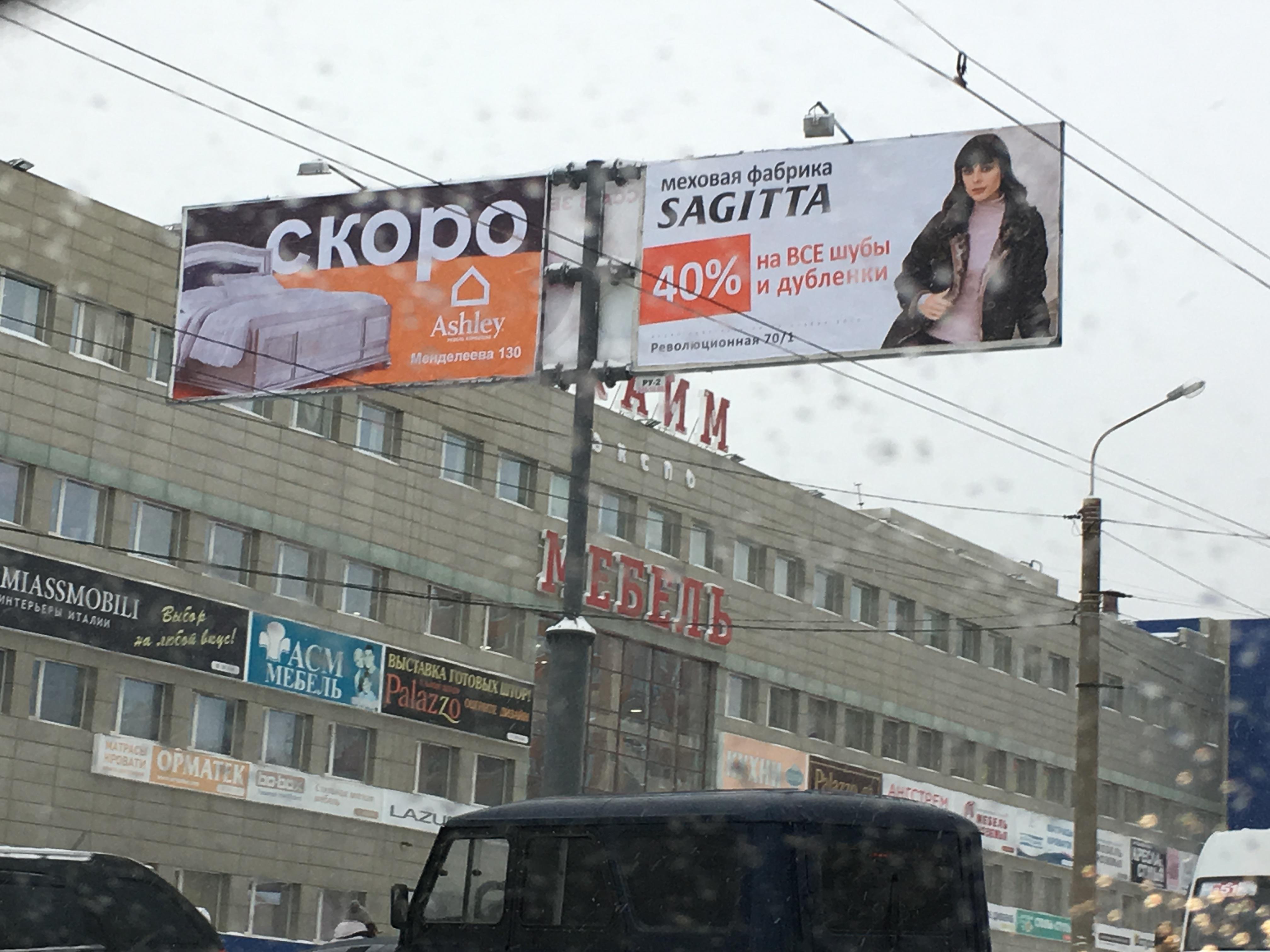 AFHS_Ufa_Coming_Soon_Billboard_Mockup1