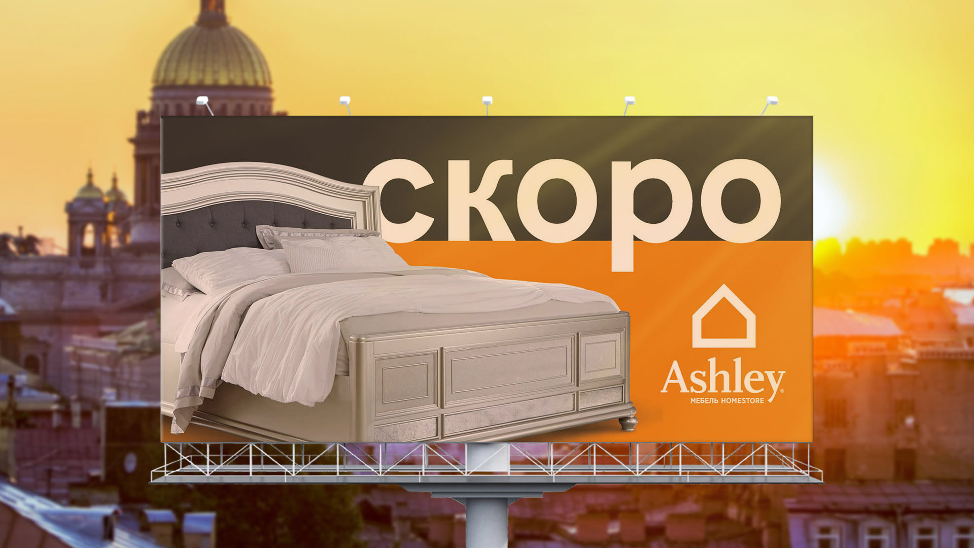 Billboard Design_Ufa_Russia_Ashley Furniture
